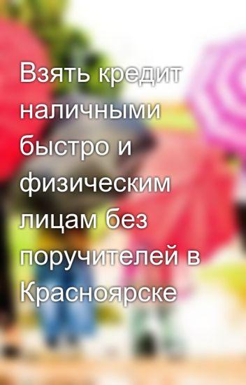 Кредит наличными взять в красноярске где в сбербанке онлайн взять кредит