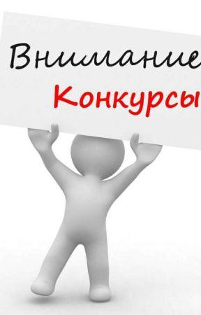 КОНКУРСЫ by Milenka_Conner