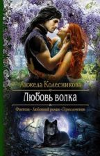 Любовь волка by melodiya2002