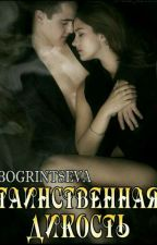 Таинственная дикость by bogrintseva