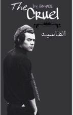 القاسية _ The Cruel_ by haya012