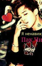 Я ненавижу тебя, Пак Чимин   by _Guki_