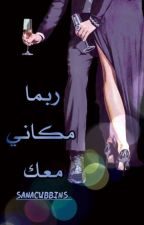ربما مكاني معك  by Sanacubbins