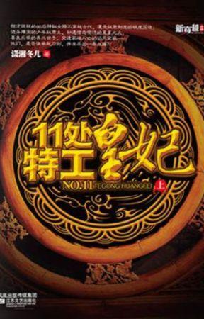 11 Chu Te Gong Huang Fei (Princess Agents) by NovelPlanet