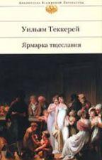 "Уильям Теккерей ""Ярмарка тщеславия"" by Amirra01"