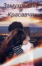 Замухрышка и Красавчик by Vika-2020