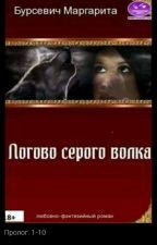 Логово серого волка (Бурсевич Маргарита)  by Nastia-book