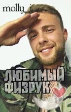 """ Любимый физрук "" фанфик про Егора Крида  by molly_i"