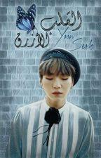 《 القلب الأزرق 》- Yoonseok  by SugagirlN