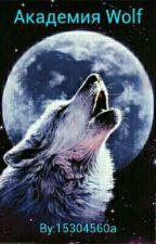 Академия Wolf [Заморожено] by ALay1530