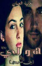 روايه ( هو ليّ 2).. علياء شعبان by AlyaaShaban