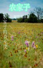 Nông gia tử - Lãng Lãng Minh Nhật by hanxiayue2012