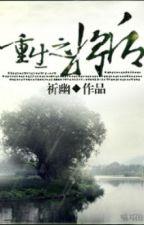 Trọng sinh chi tướng hậu - Kỳ U by hanxiayue2012