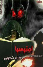 """رواية """" أمنيسيا """"... علياء شعبان . by AlyaaShaban"""