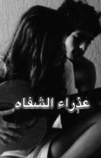 عذراء الشفاه by lorufl