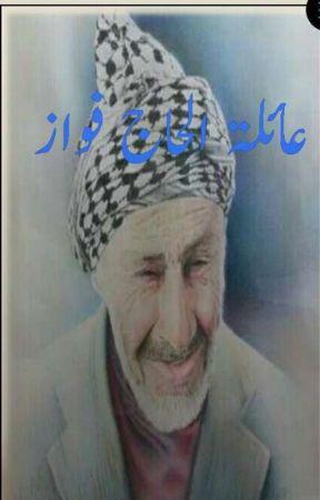 عائله الحاج فواز  by samar457