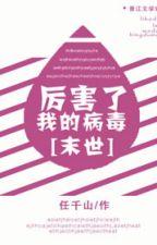Bệnh độc của ta thật lợi hại - Nhâm Thiên Sơn by xavienconvert