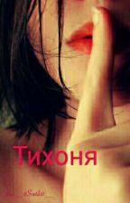 Тихоня by __0Svetik0__