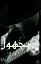 مجهول [Z.M] by HabibaWalid9