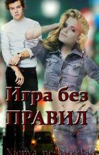 Игра без правил by yuldashevaa2