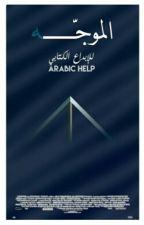 الموجه للإبداع الكتابي by ArabicHelp