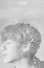 إنهيار | J.JK by vretae