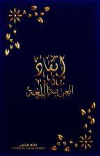 انقاذ اللغة العربية by murtaja_alamiry