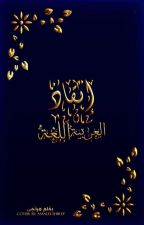 إنقاذ اللغة العربية by murtaja_alamiry