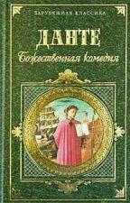 Данте Алигьери. Божественная комедия. by Elena8088