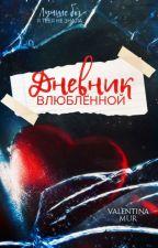 Дневник влюблённой (ВРЕМЕННО ПРИОСТАНОВЛЕНА) by Valentina_Mur