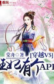 Đọc Truyện XUYÊN VIỆT UY VŨ, VƯƠNG PHI CÓ CÁI APP - Luna Huang