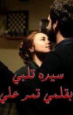سيدة قلبي by Qamarali95