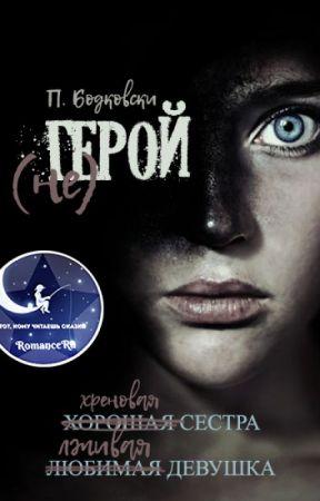 (не) Герой by bodkowski