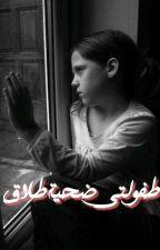 طفولتي ضحية طلاق by where_is_my_life1
