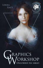 Graphics Workshop | Обложки на заказ [✔] by lerika_race