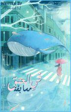 في العمق 💫 | متوقفة مؤقتا | by Amal52