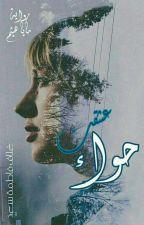عشقتُ حواء by memohaitham