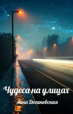 Чудеса на улицах by Narcoleptic_Bird