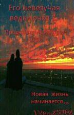 Его невезучая ведьмочка 2. Продолжение истории Софи. by Poison_28