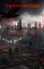Ад Даниэля. Темный город by Satkrone