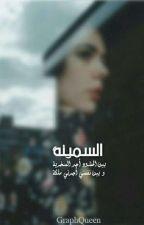السمينة by Bassma_soliman