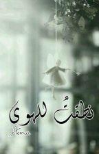 نطقتُ للهوى  by Holy_dream
