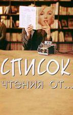 Список для чтения от авторов Wattpad  by ZhannaMark