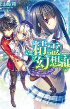 Seirei Gensouki ~Konna Sekai De Deaeta Kimi Ni [Web Novel] by Zushikina-kun