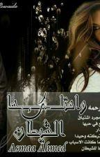 وامتلكها الشيطان by AsmaaAhmed510