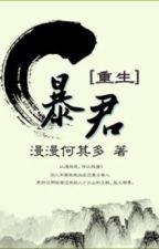 Bạo quân - Mạn Mạn Hà Kỳ Đa by hanxiayue2012