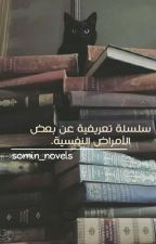 سلسلة تعريفية عن بعض الأمراض النفسية by somin_novels