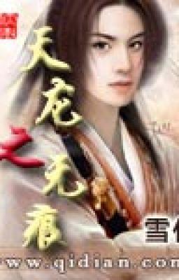 Thiên Long Chi Vô Ngân