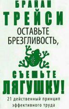 Оставьте брезгливость,съешьте лягушку! by loom1nat