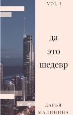Да это ШЕДЕВР, б**ть! by VivianeGold